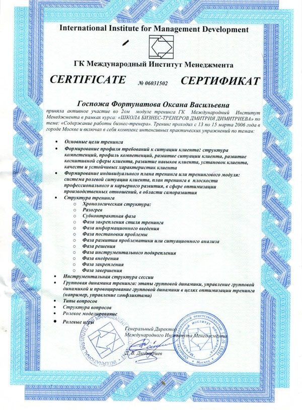 Mngmt-development-certificate-part3