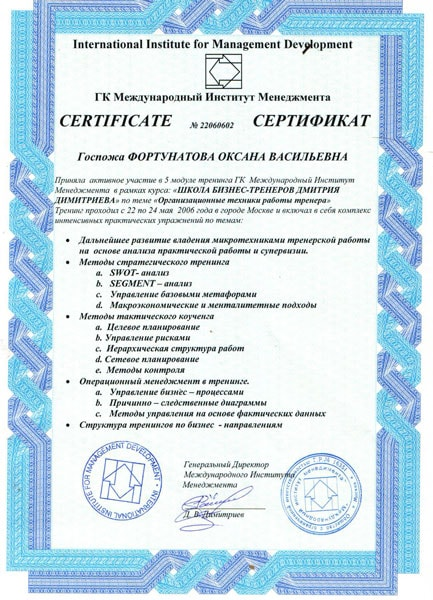 Mngmt-development-certificate-part2